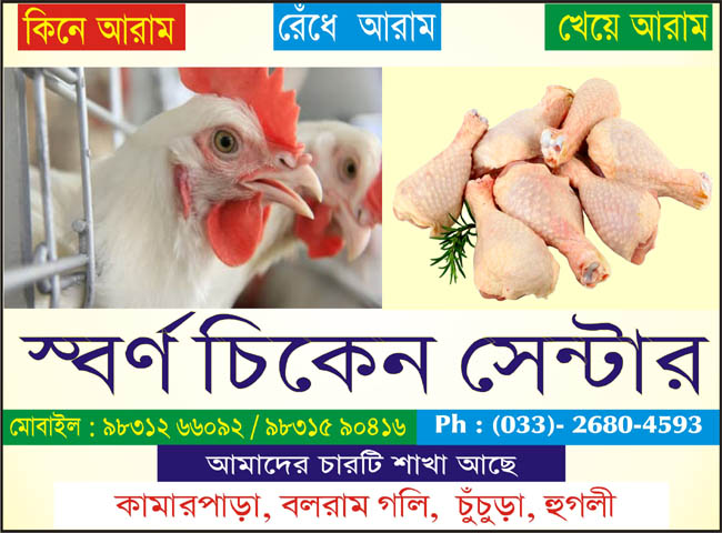 SWARNA CHICKEN CENTRE POULTRY HATCHERIES & PRODUCTS in Hooghly